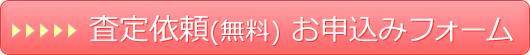 事前査定(無料)お申込みフォーム
